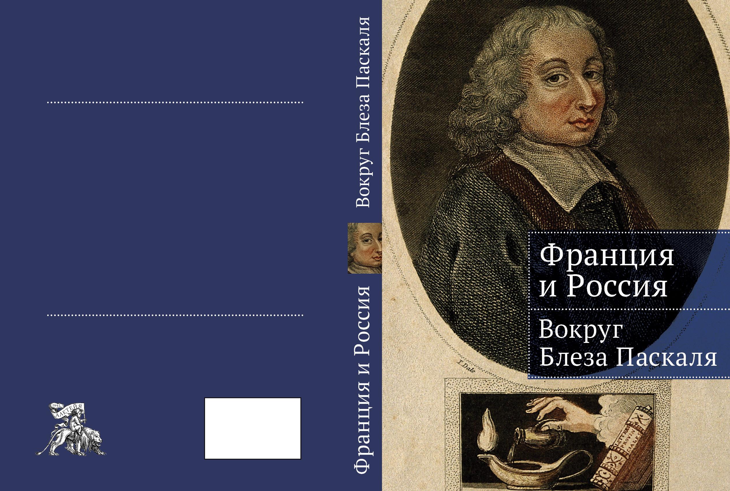 Блез Паскаль и Аввакум Петров: двойной портрет