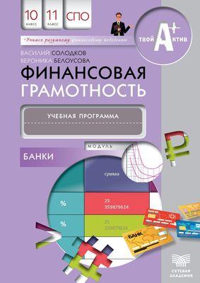 """Финансовая грамотность: учебная программа. Модуль """"Банки"""". 10-11 классы, СПО"""
