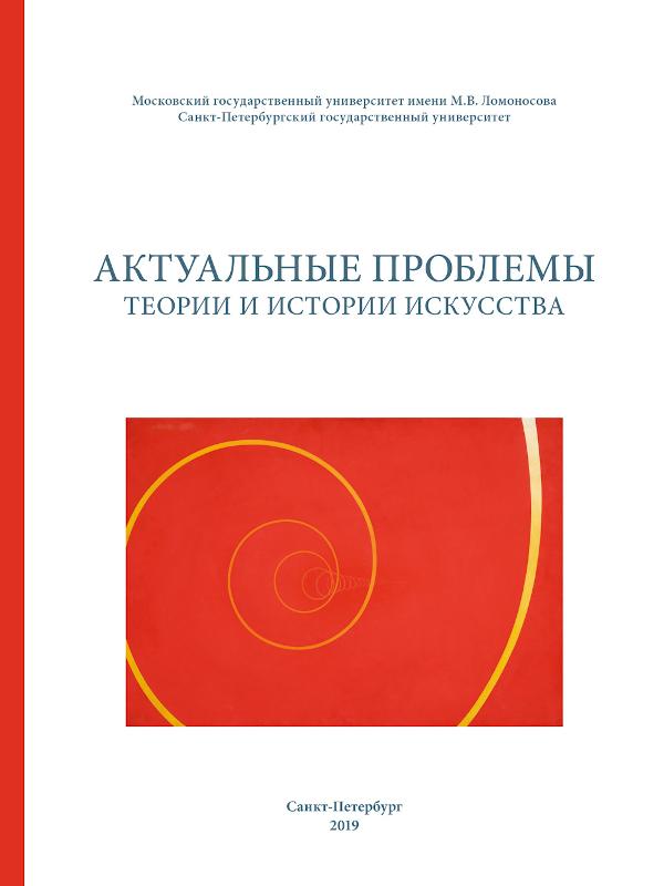 Актуальные проблемы теории и истории искусства: сб. науч. статей. Вып. 9