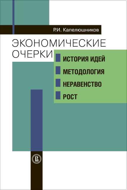 Экономические очерки: история идей, методология, неравенство и рост