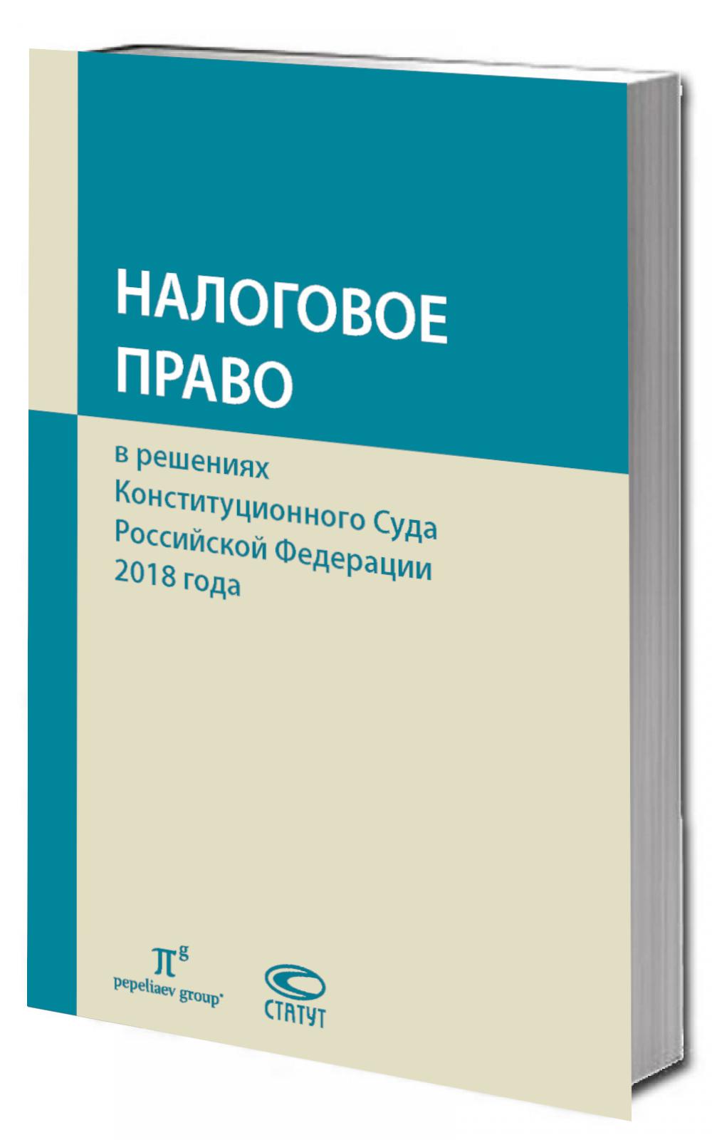 Налоговое право в решениях Конституционного Суда Российской Федерации 2018 года