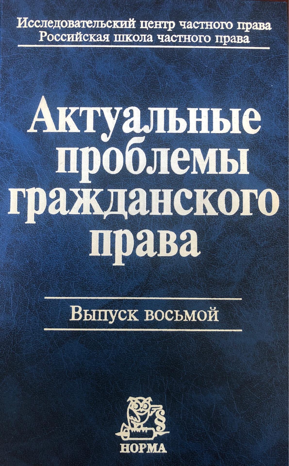Актуальные проблемы гражданского права: Сборник статей. Вып. 8