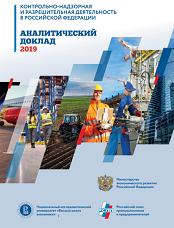 Контрольно-надзорная и разрешительная деятельность в Российской Федерации. Аналитический доклад – 2019