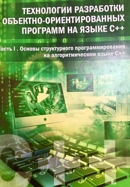 Технологии разработки объектно-ориентированных программ на языке С++. Часть 1. Основы структурного программирования на алгоритмическом языке С++