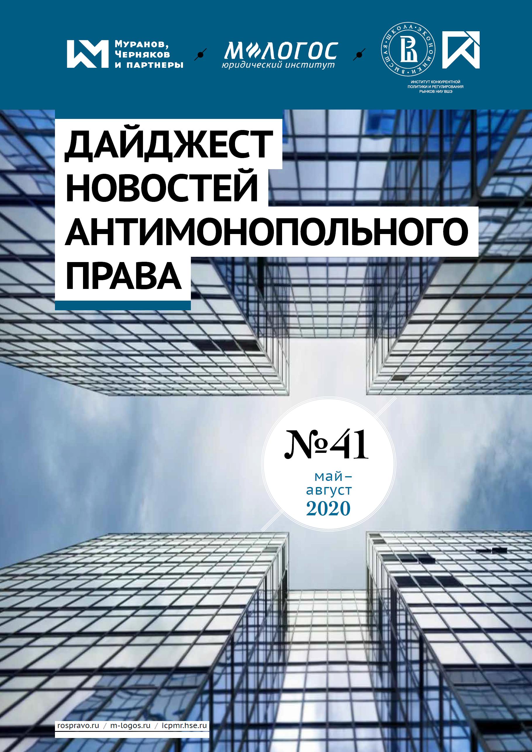 Дайджест новостей антимонопольного права за май-август 2020 года