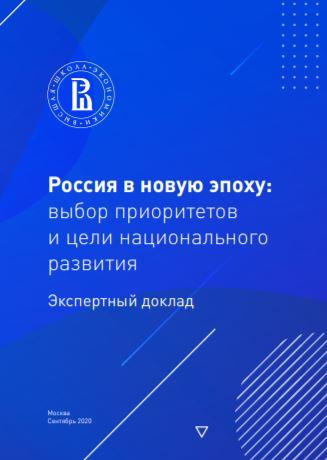 Россия в новую эпоху: выбор приоритетов и цели национального развития