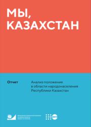 Мы, Казахстан. Анализ положения в области народонаселения Республики Казахстан