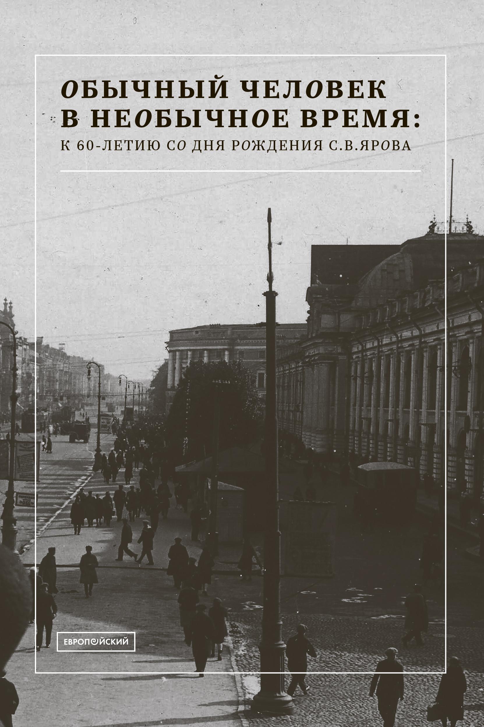 Эмоции, раскаяние и революционная справедливость: инструкция по поведению в зале суда в раннесоветском Петрограде