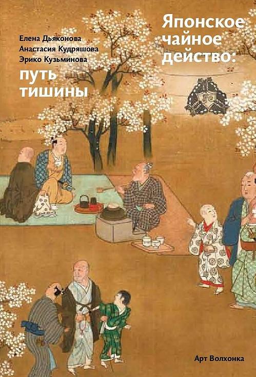 Японское чайное действо: путь тишины