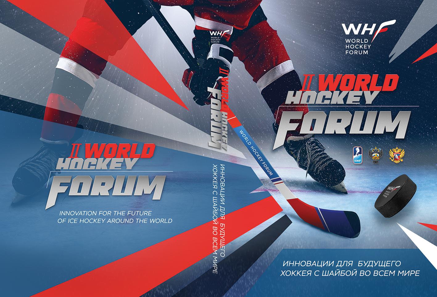 Инновации для будущего хоккея с шайбой во всем мире