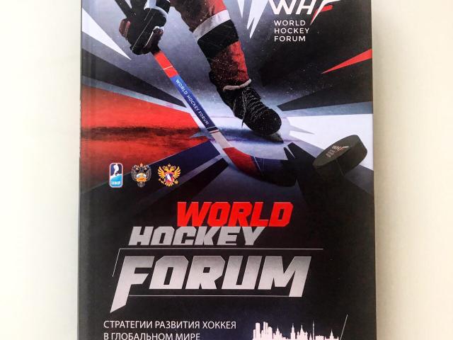 Стратегии развития хоккея в глобальном мире