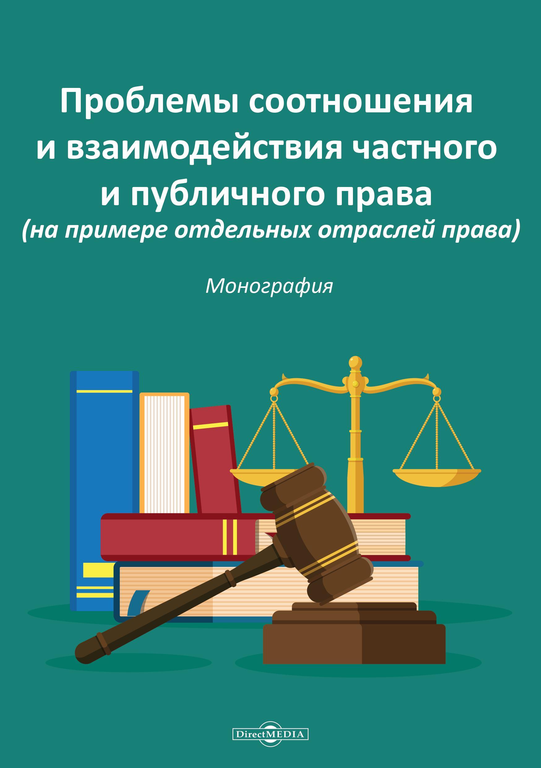 Проблемы соотношения и взаимодействия частного и публичного права (на примере отдельных отраслей права)