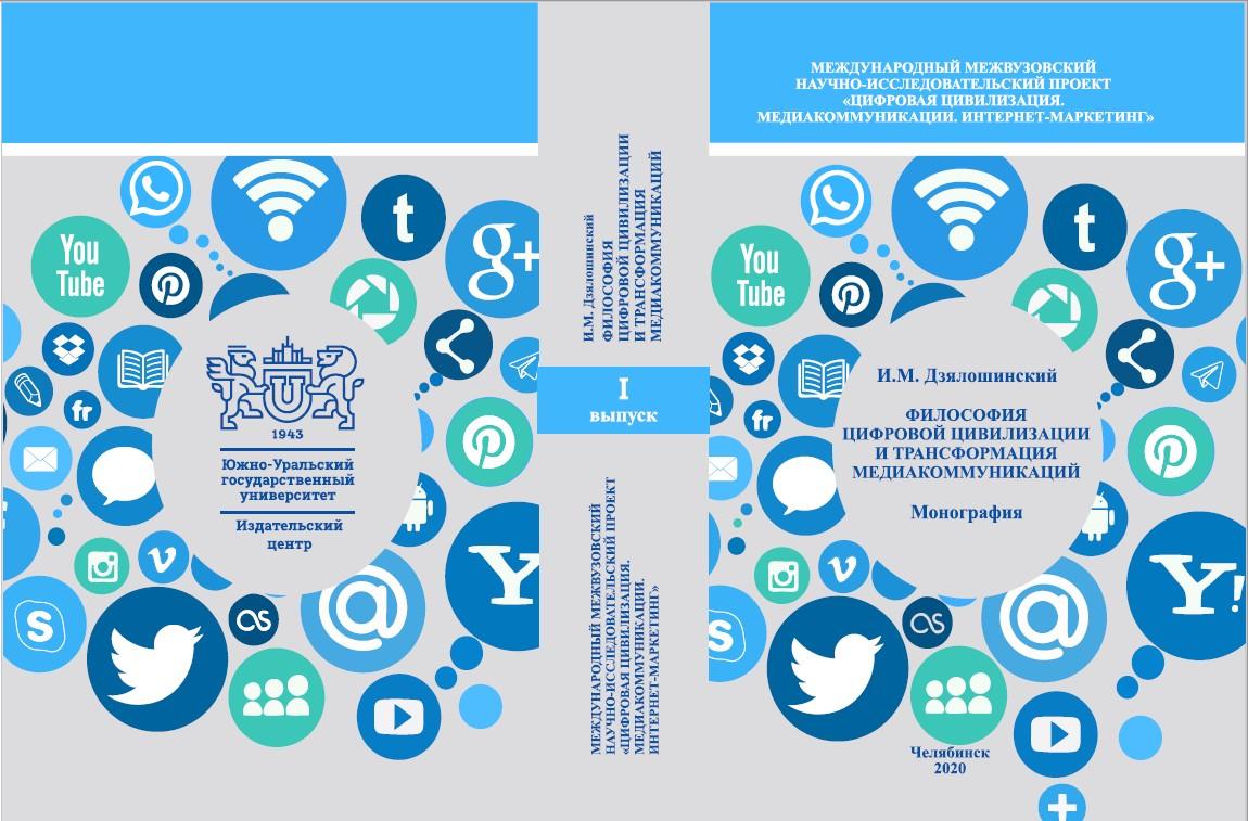 Философия цифровой цивилизации и трансформация медиакоммуникаций