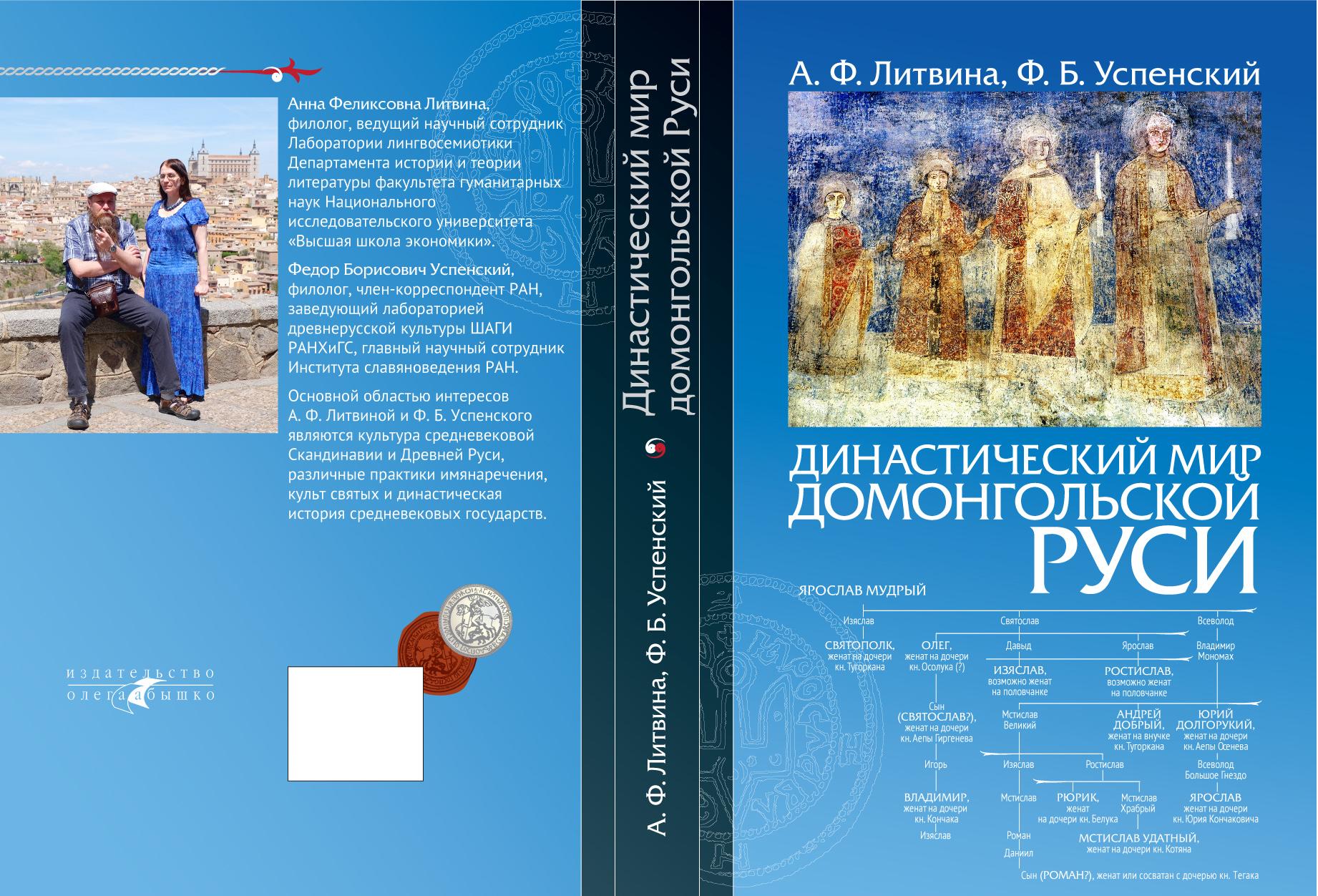 Династический мир домонгольской Руси