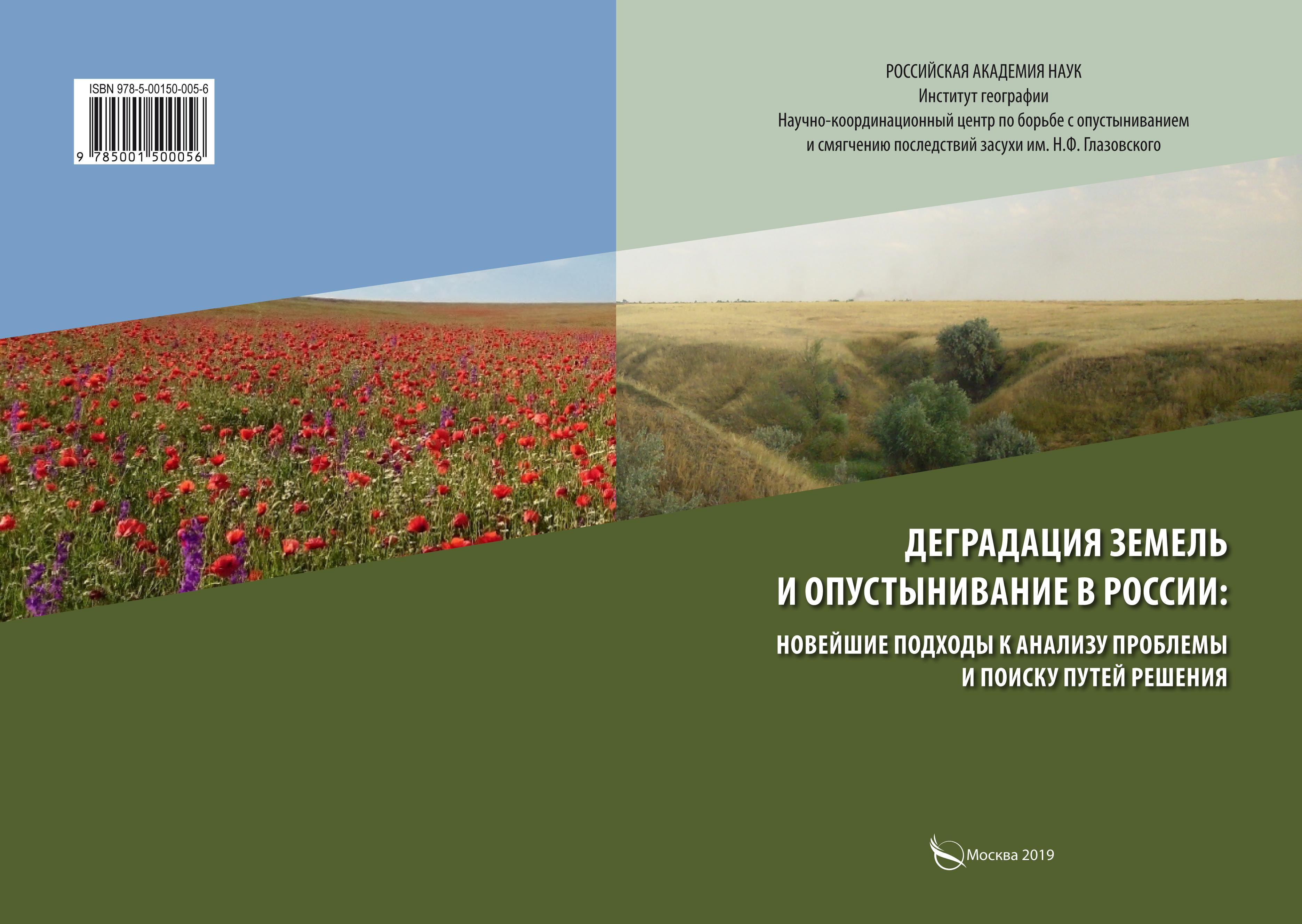 Деградация земель и опустынивание в России: Новейшие подходы к анализу проблемы и поиску путей решения