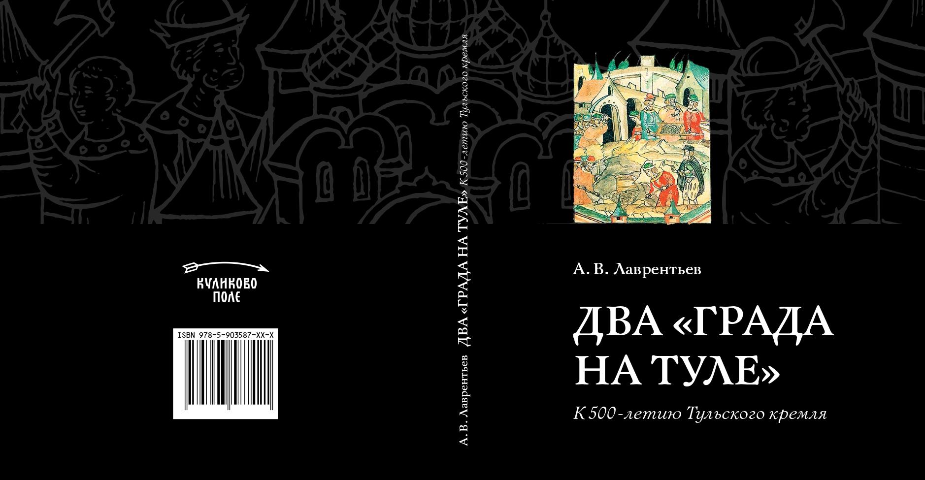 """Два """"града на Туле"""". К 500-летию Тульского кремля"""