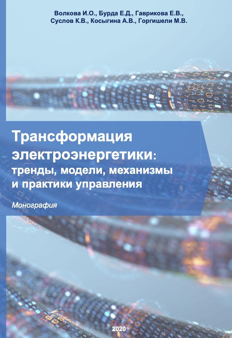 Трансформация электроэнергетики: тренды, модели, механизмы и практики управления