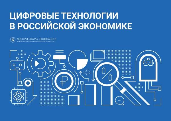 Цифровые технологии в российской экономике
