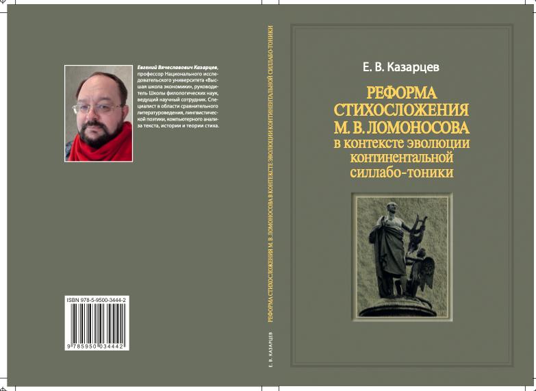 РЕФОРМА СТИХОСЛОЖЕНИЯ М. В. ЛОМОНОСОВА В КОНТЕКСТЕ ЭВОЛЮЦИИ КОНТИНЕНТАЛЬНОЙ СИЛЛАБО-ТОНИКИ