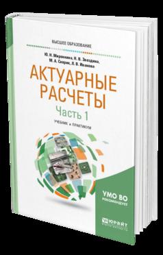 АКТУАРНЫЕ РАСЧЕТЫ в 2 ч. Часть1
