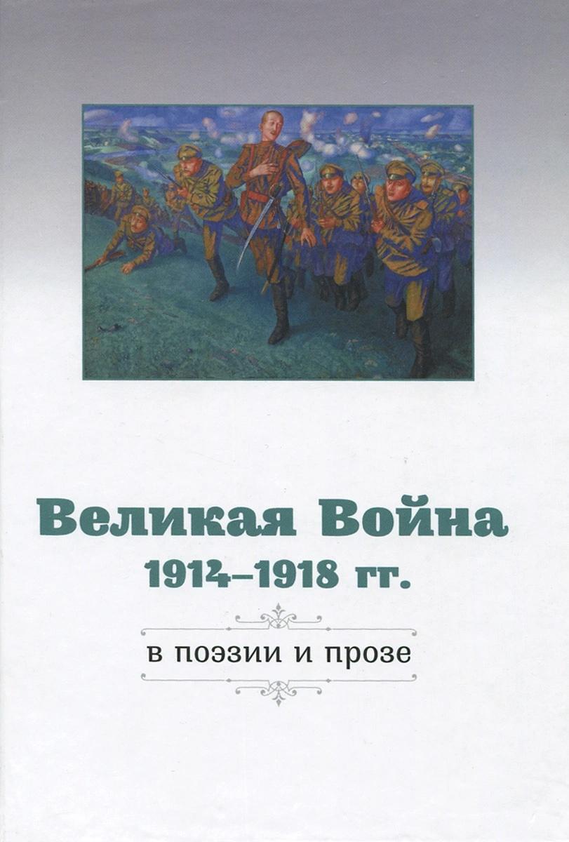 Великая Война в поэзии и прозе 1914–1917 гг.