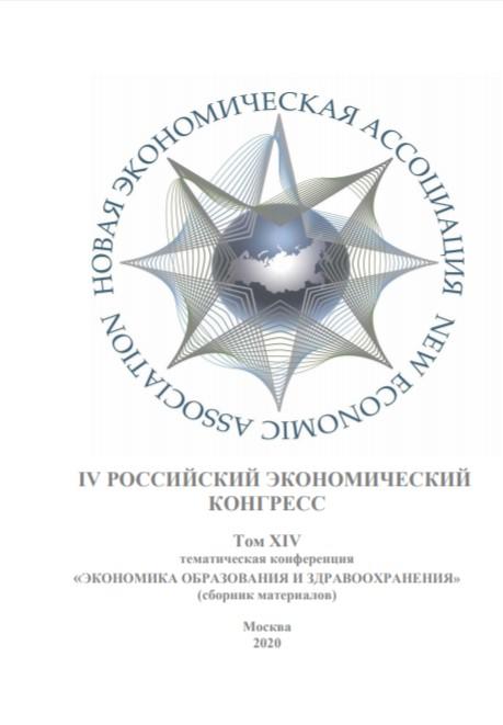 IV Российский экономический конгресс «РЭК-2020»