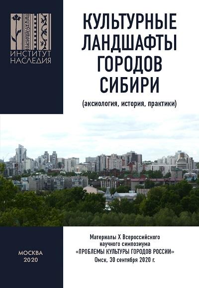 Культурный ландшафт городского района: методика комплексного исследования