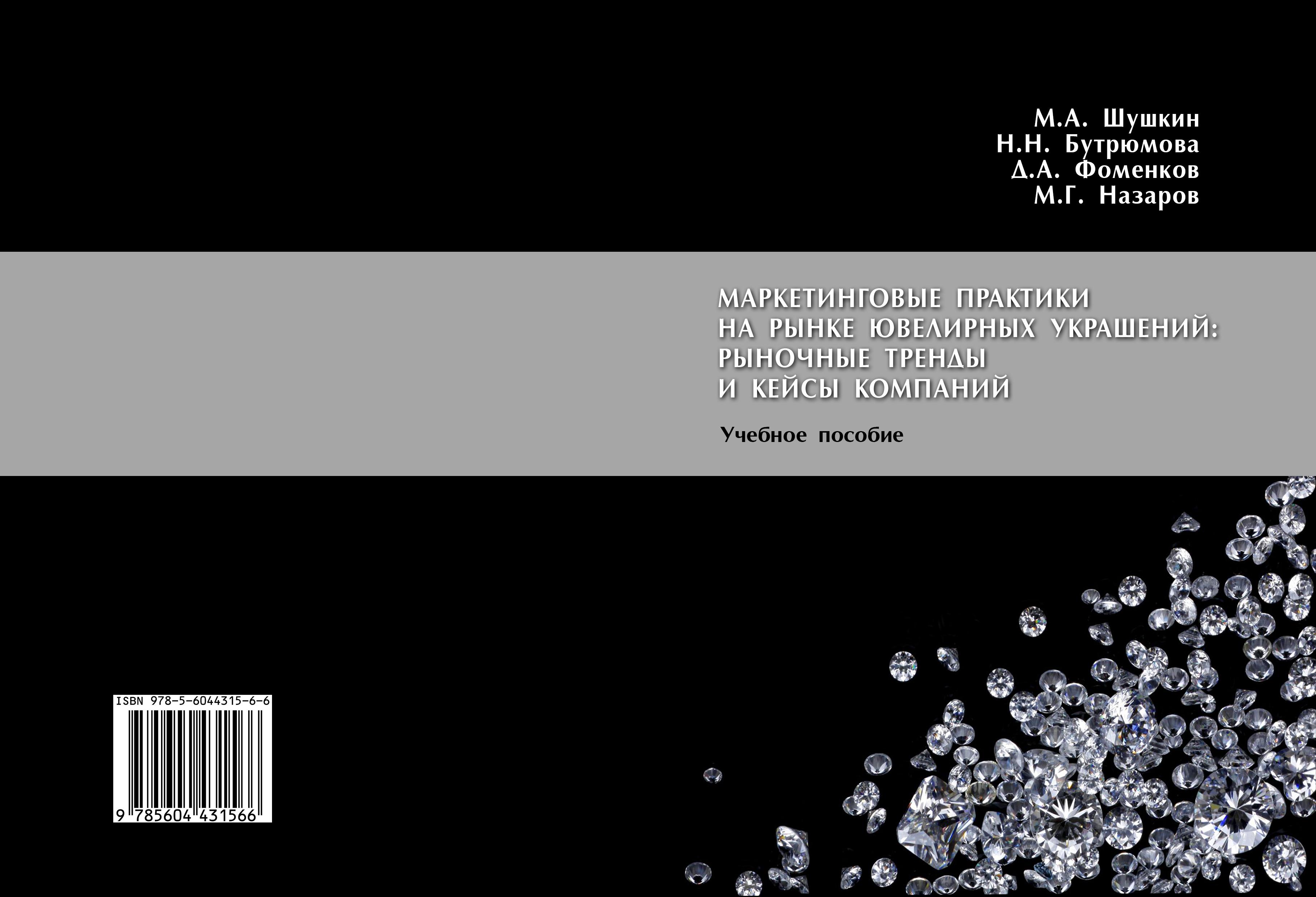 Маркетинговые практики на рынке ювелирных украшений: рыночные тренды и кейсы компаний. Учебное пособие