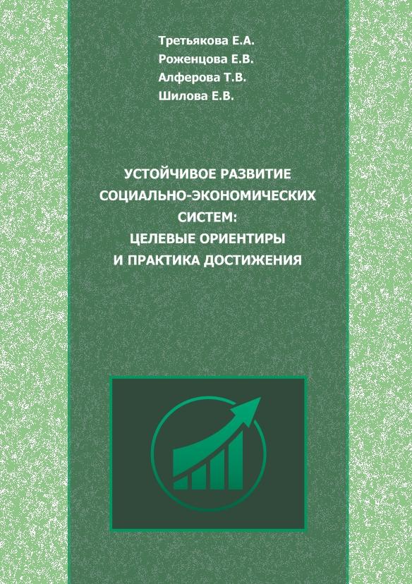 Устойчивое развитие социально-экономических систем: целевые ориентиры и практика достижения