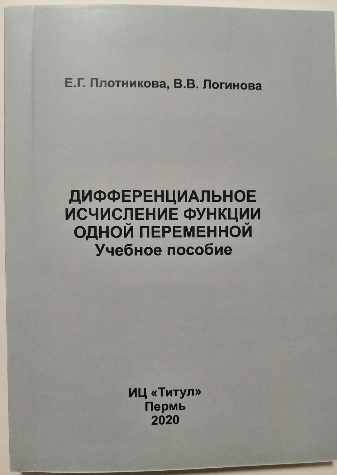 Дифференциальное исчисление функции одной переменной: учебное пособие