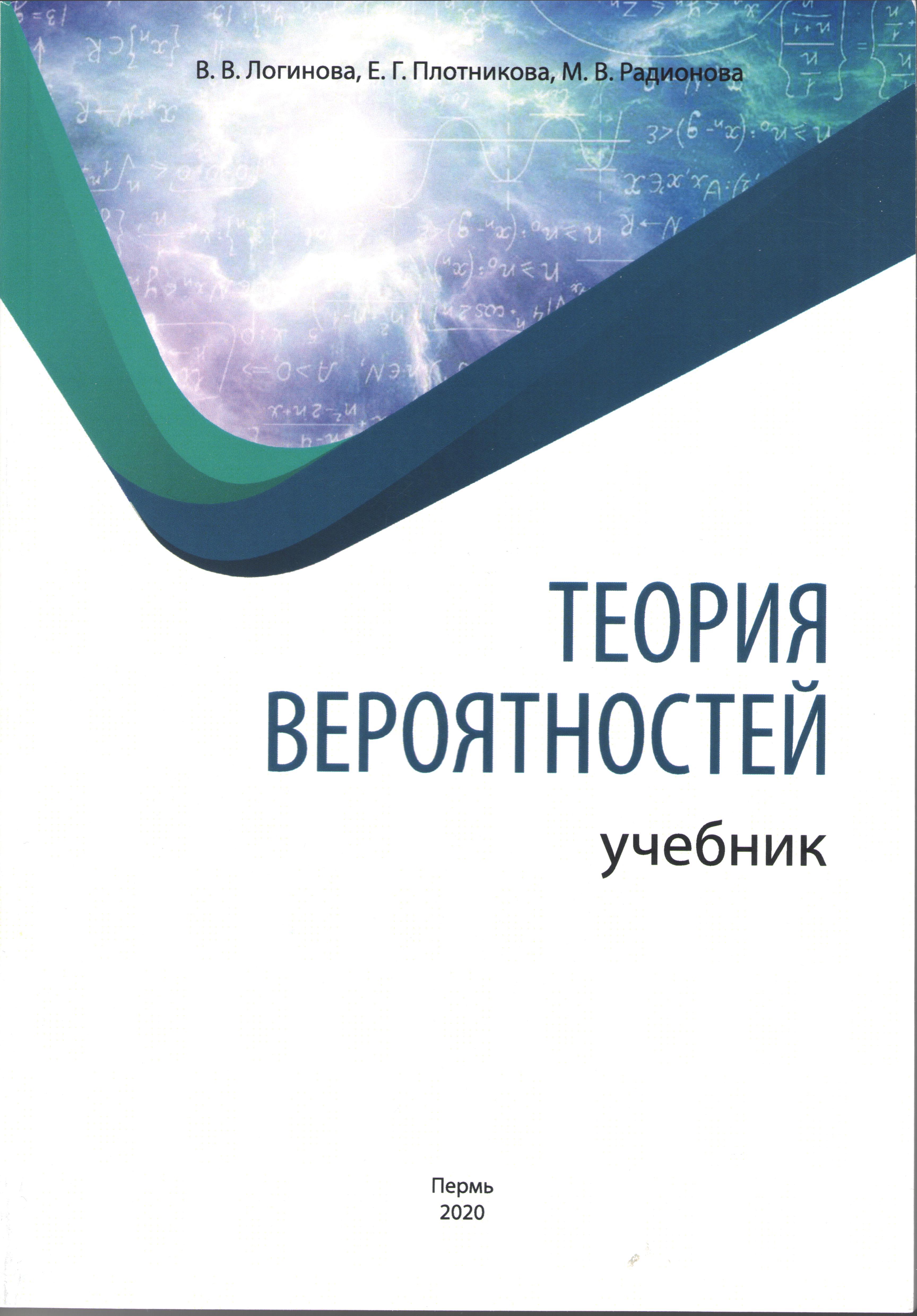 Теория вероятностей: учебник