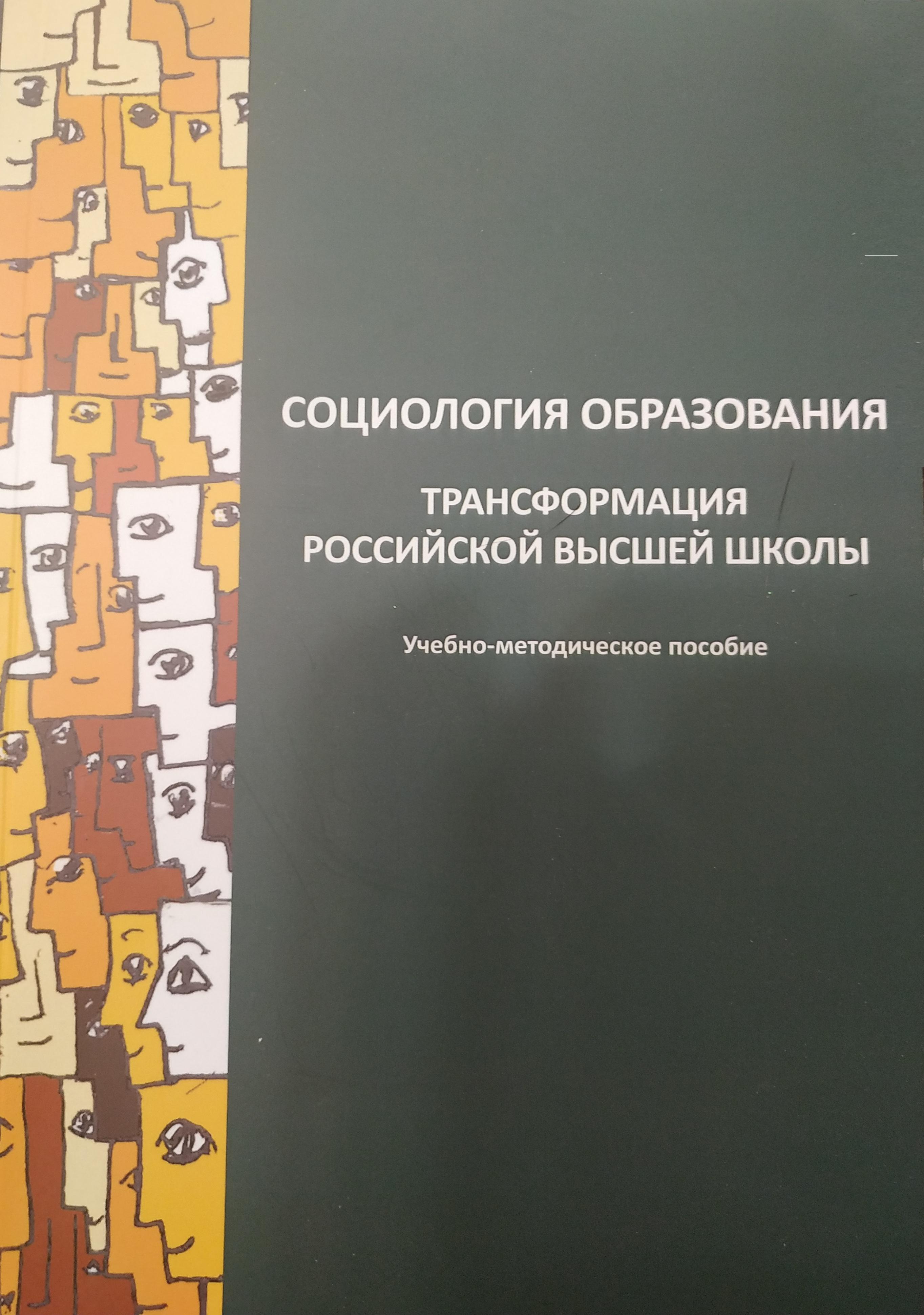 Социология образования: трансформация российской высшей школы
