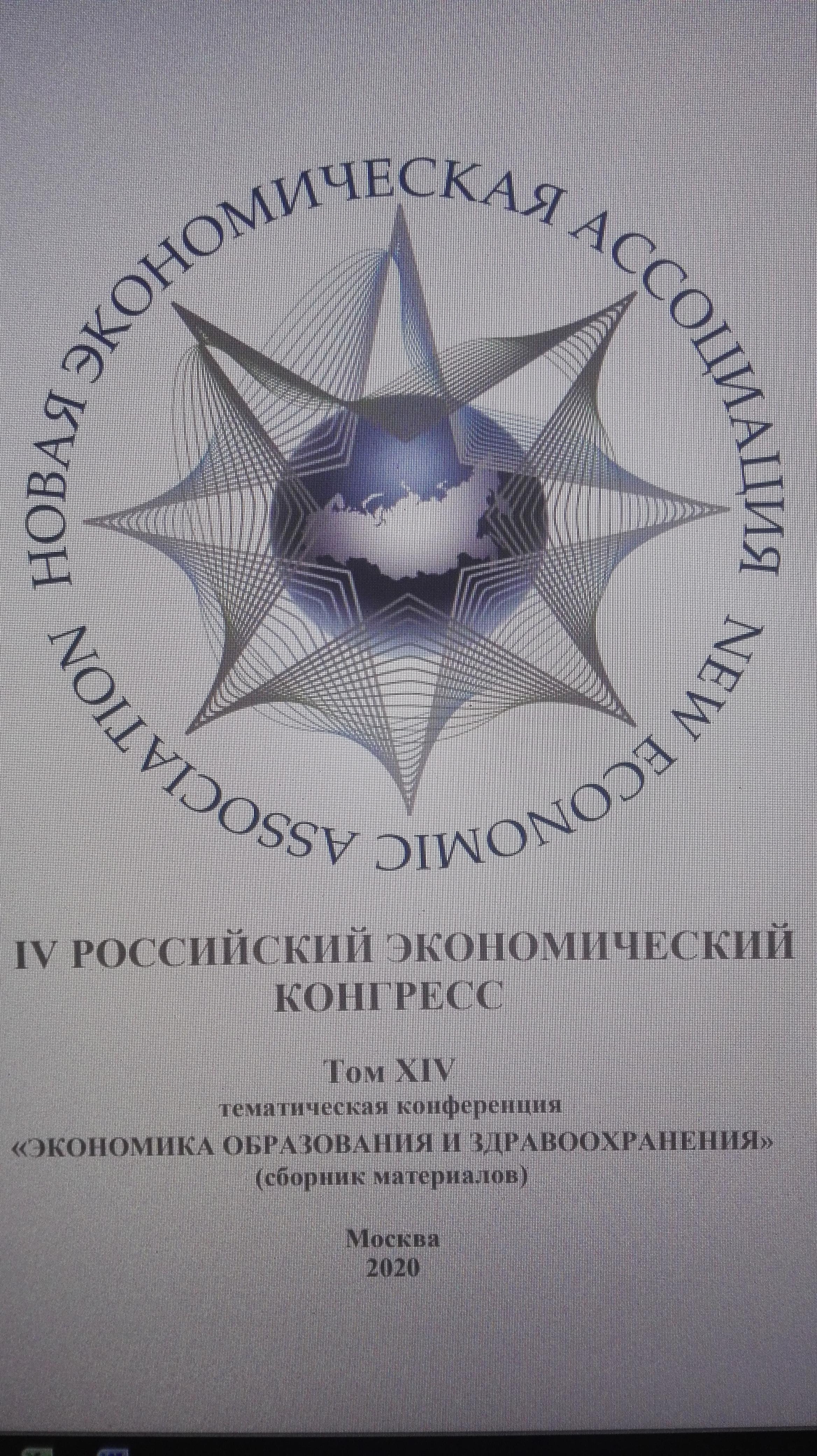Государственные инвестиции в дошкольное образование на международном рынке и в России: достижения, различия, меры социальной поддержки