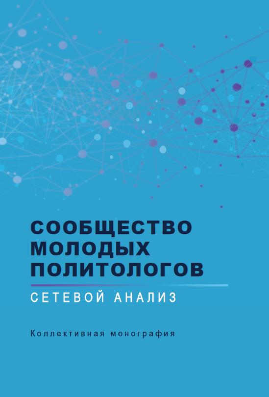 Сообщество молодых политологов: Сетевой анализ