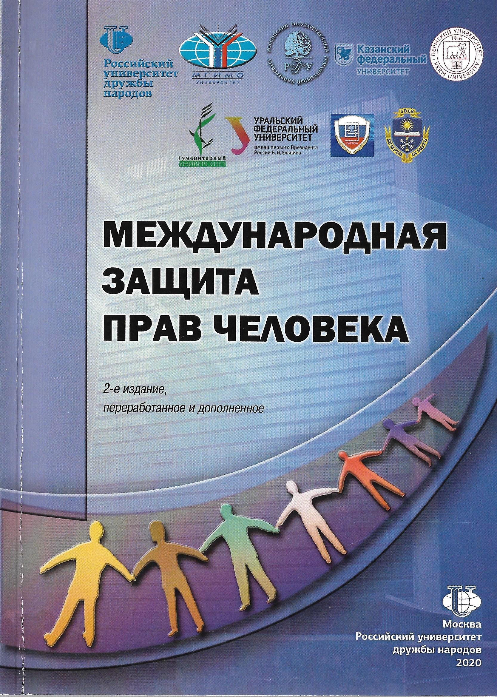 Европейский Союз и защита прав человека
