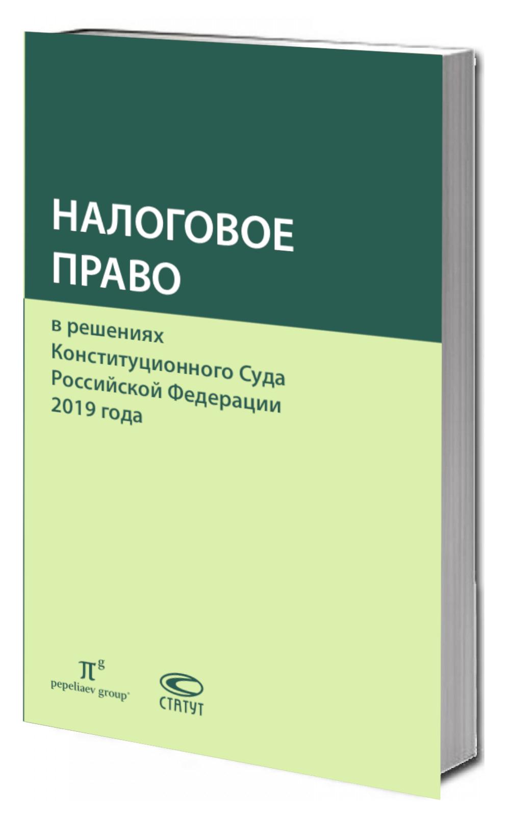 Налоговое право в решениях Конституционного Суда Российской Федерации 2019 года