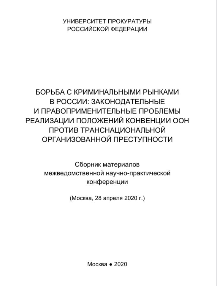 Борьба с криминальными рынками в России: законодательные и правоприменительные проблемы реализации положений Конвенции ООН против транснациональной организованной преступности