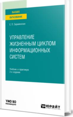 Управление жизненным циклом информационных систем (2-е изд.)