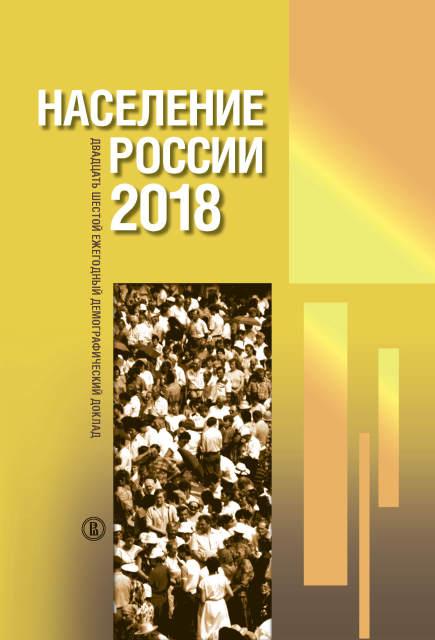 Население России 2018: двадцать шестой ежегодный демографический доклад