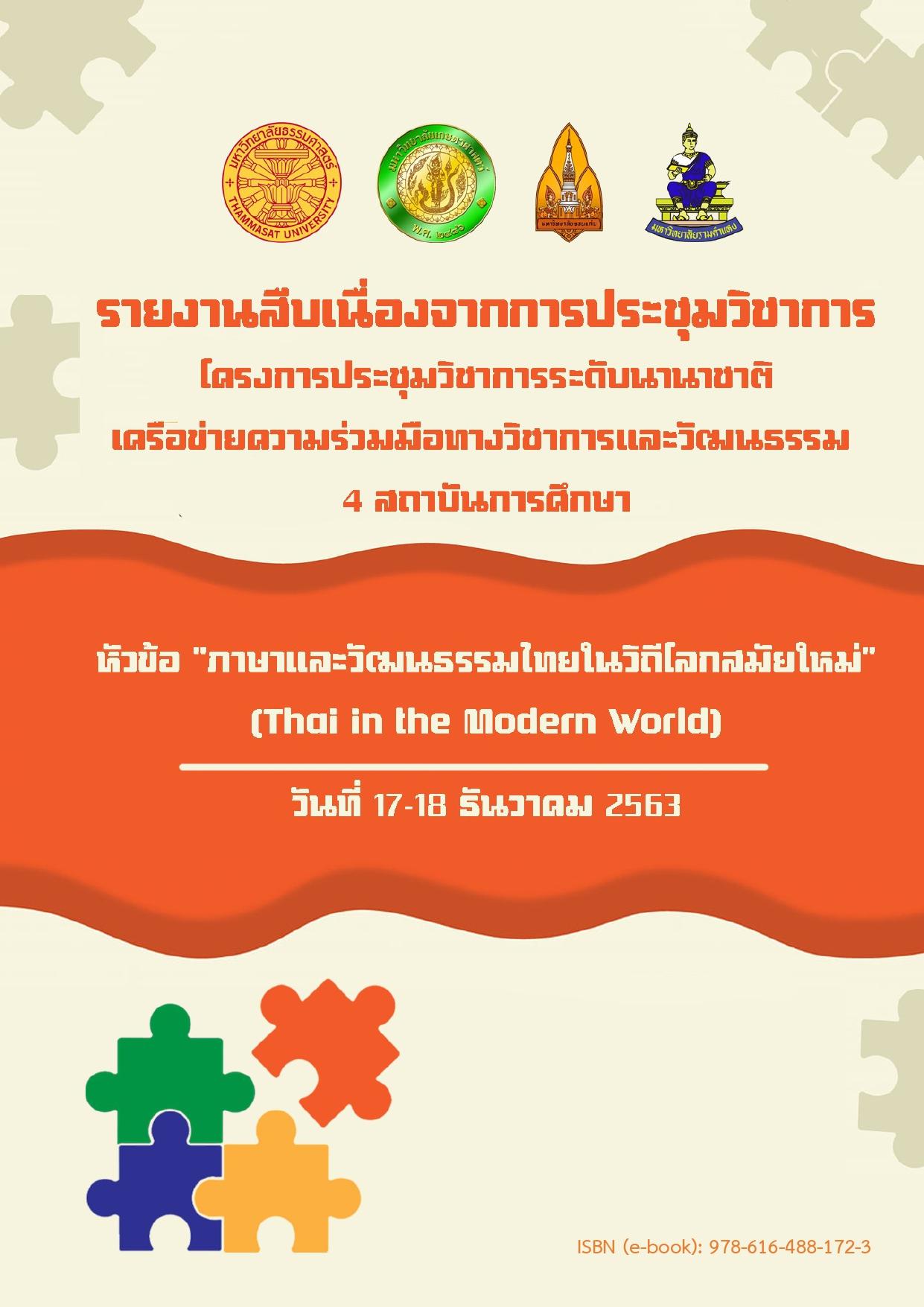 ประวัติของการเรียนการสอนภาษาไทยเป็นภาษาต่างประเทศในสถาบันอุดมศึกษาของรัสเซีย หลักสูตรปริญญาตรี(ควบโทแบบโซเวียต)