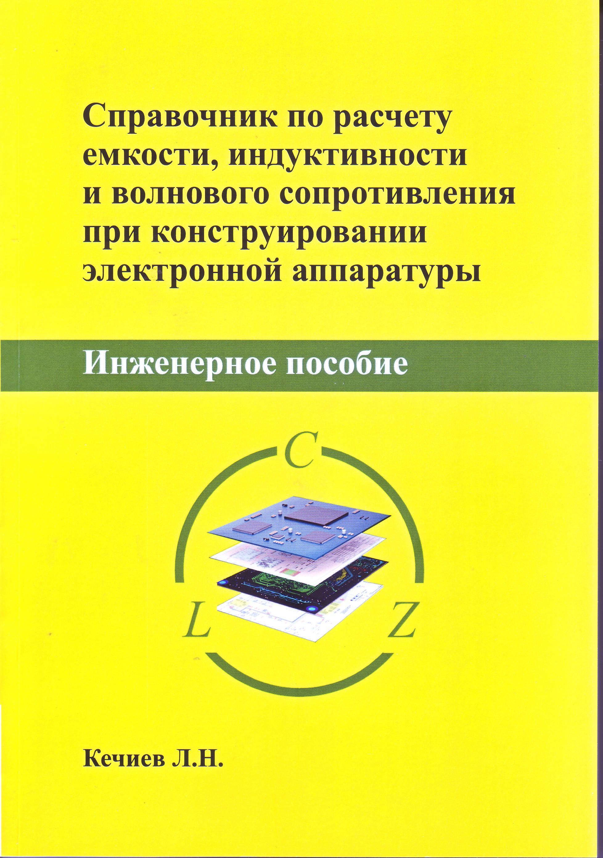 Справочник по расчету емкости, индуктивности и волнового сопротивления в электронной аппаратуре