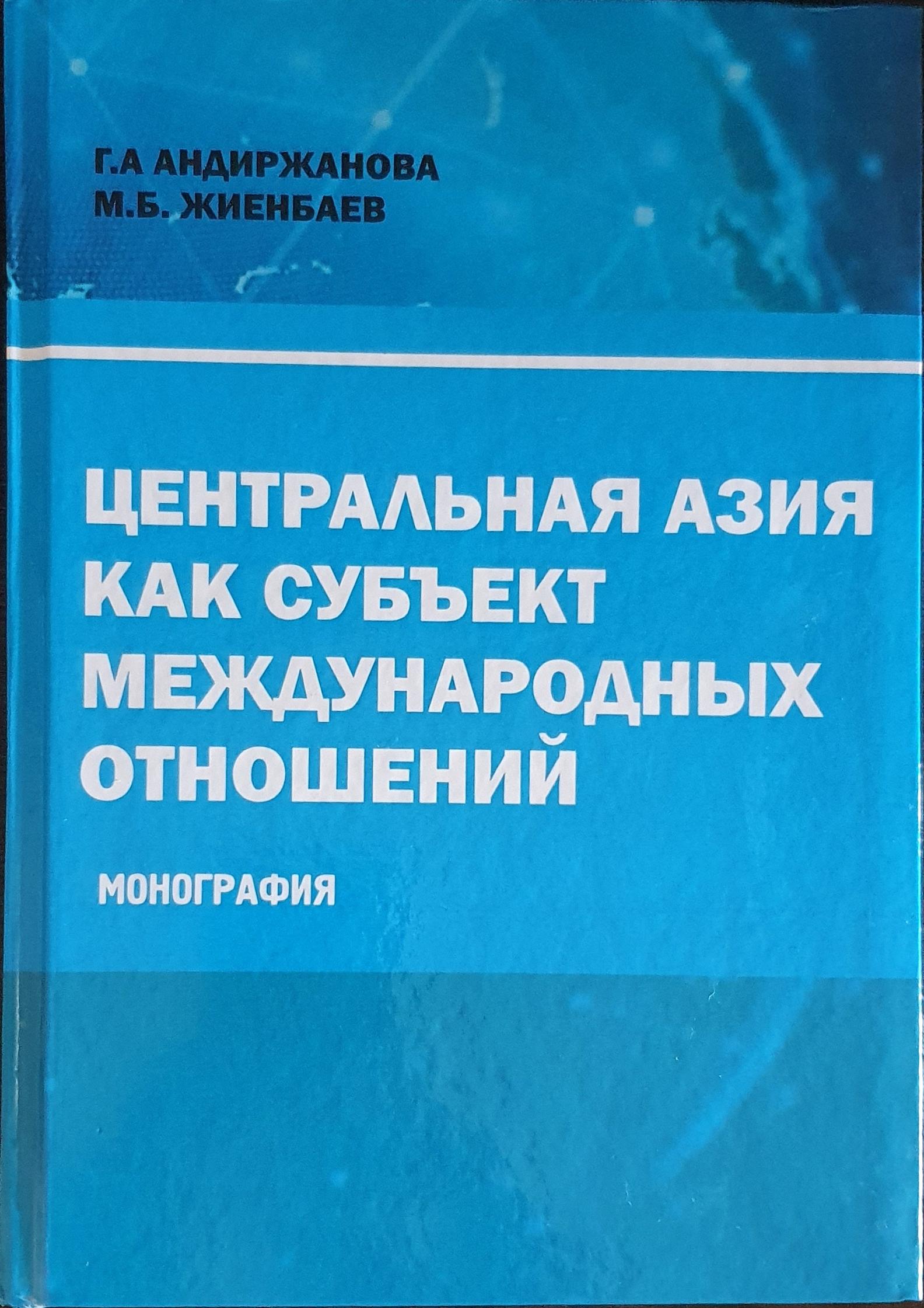 Центральная Азия как субъект международных отношений