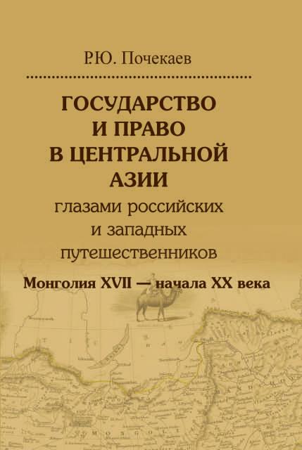 Государство и право в Центральной Азии глазами российских и западных путешественников. Монголия XVII — начала XX века