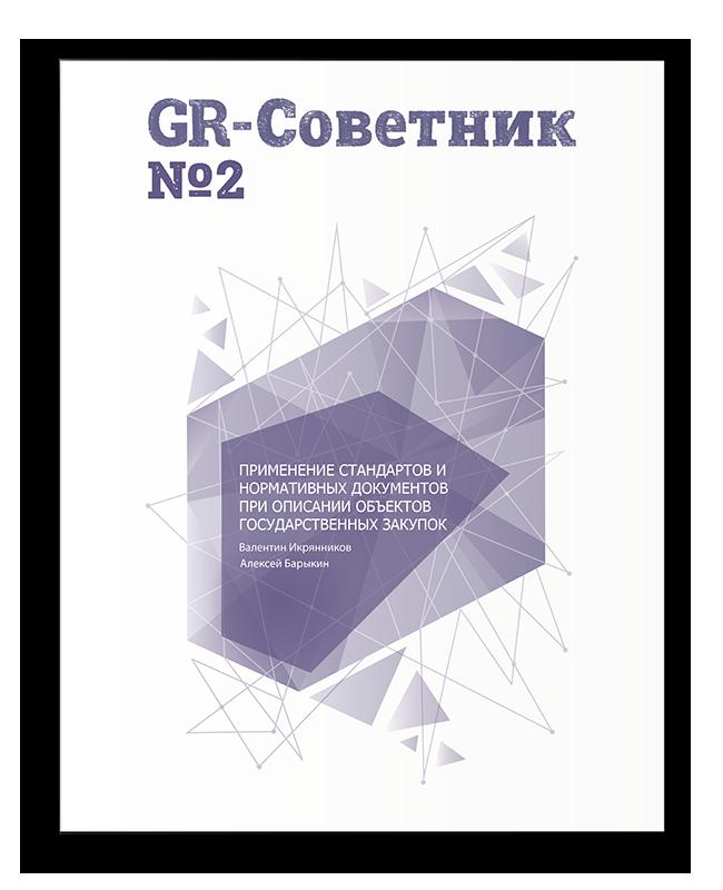GR-Советник №2. Применение стандартов и нормативных документов при описании объектов государственных закупок.