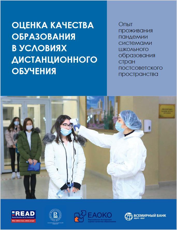 Оценка качества образования в условиях дистанционного обучения: опыт проживания пандемии системами школьного образования стран постсоветского пространства