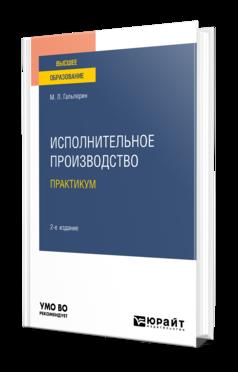 Исполнительное производство. Практикум : учебное пособие для вузов. — 2-е изд.
