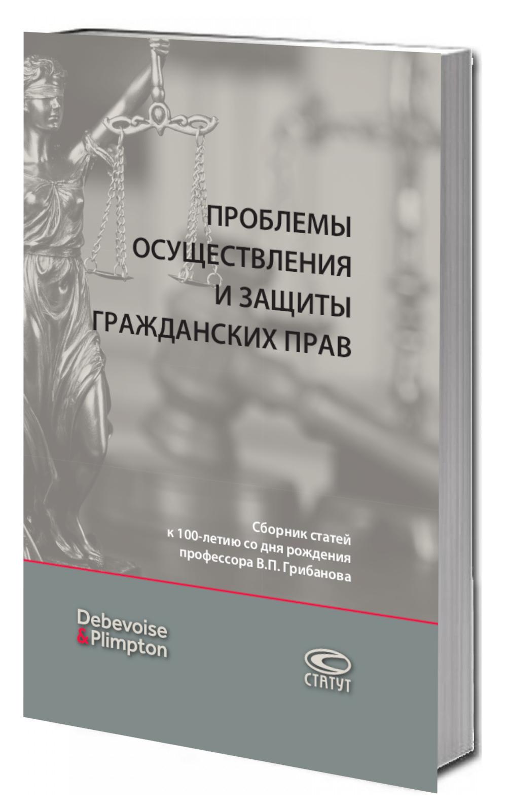 Проблемы осуществления и защиты гражданских прав : сборник статей к 100-летию со дня рождения профессора В.П. Грибанова