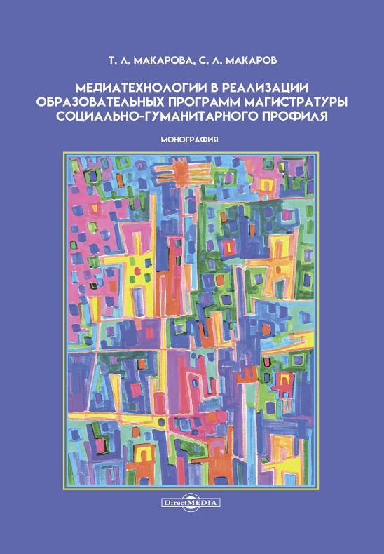 Медиатехнологии в реализации образовательных программ магистратуры социально-гуманитарного профиля
