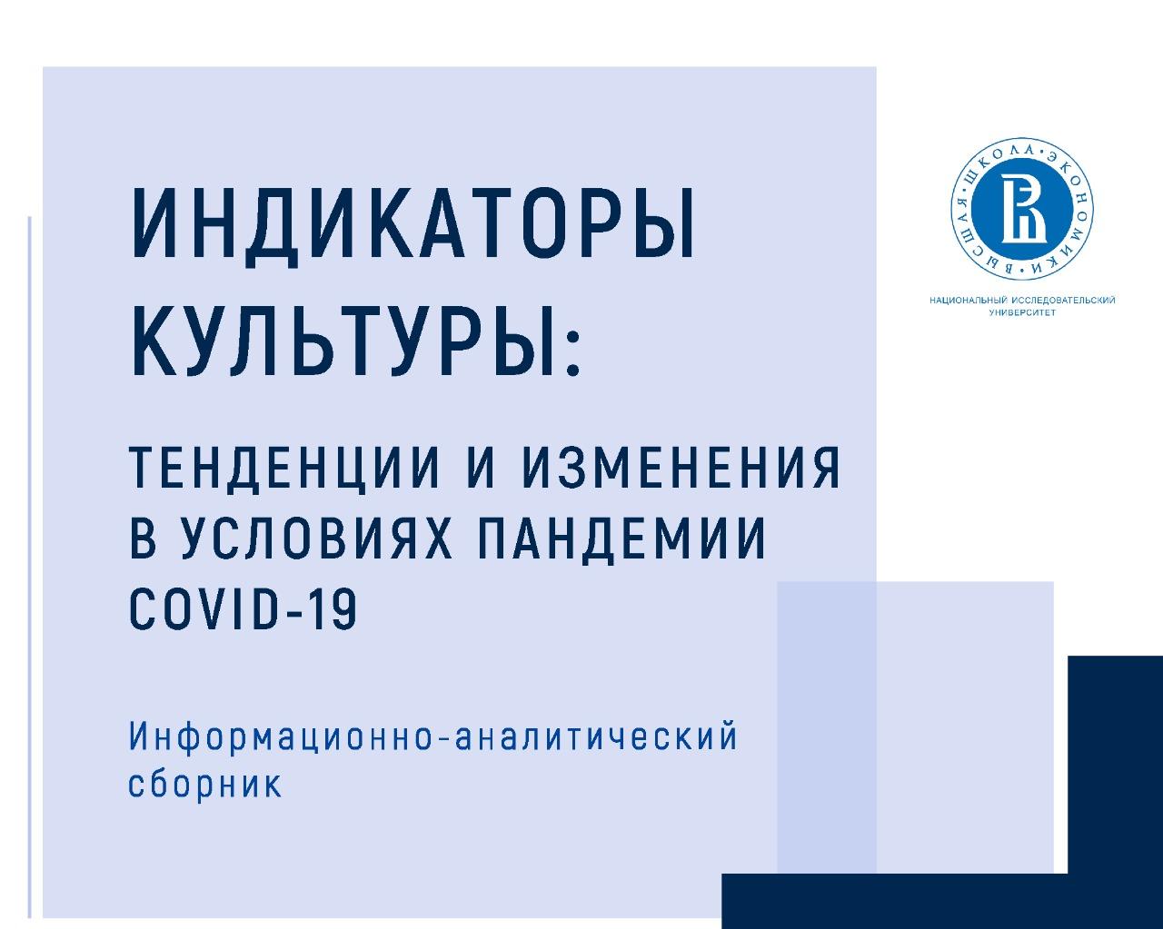 Индикаторы культуры: тенденции и изменения в условиях пандемии COVID-19. Информационно-аналитический сборник