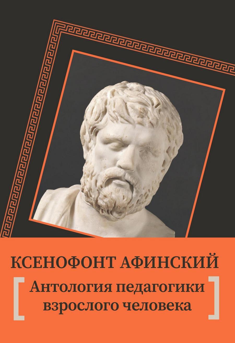 Антология педагогики взрослого человека: Ксенофонт Афинский